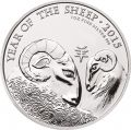 2015 Year of the Sheep 1oz Silver Coin